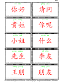 Ic1 L1d1 Vocabulary Flashcards With Pinyin