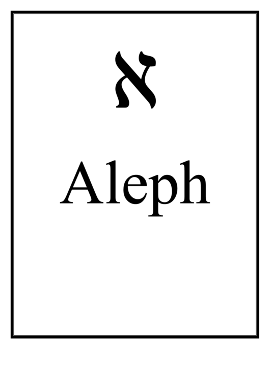 Hebrew Alphabet 110 printable
