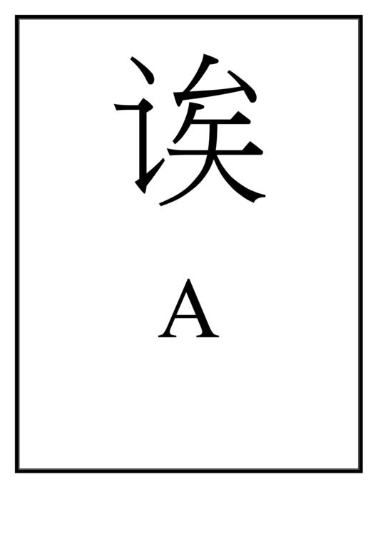 Chinese Alphabet Chart
