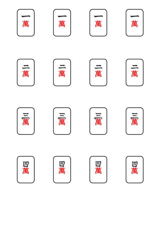 graphic about Mahjong Card Printable titled Mahjong Tiles Card Templates printable pdf obtain