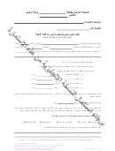 Ohio Probate Form: Application For The Guardianship Of A Minor - Arabic