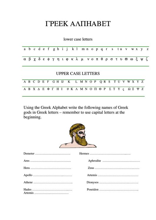 Greek Alphabet Printable Pdf Download