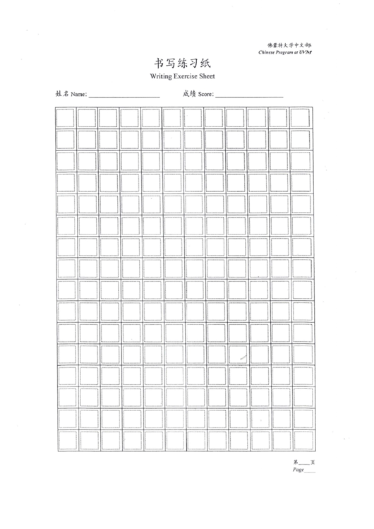 Chinese Character Practice Sheet Printable pdf