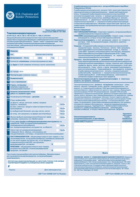 Top cbp form 6059b customs declaration templates free to download cbp form 6059b russia altavistaventures Gallery