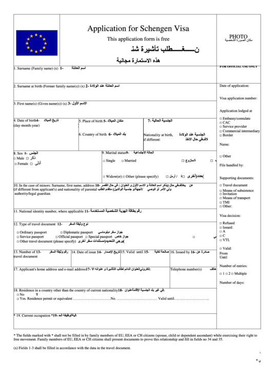 page_1_thumb_big Vietnam Visa Application Form Download on vietnam tourism, vietnam business, vietnam itinerary, receiving inspection form, vietnam entry form, vietnam war 1968 tet offensive, vietnam invitation letter, us citizenship application form, project completion form, vietnam embassy, vietnam passport,