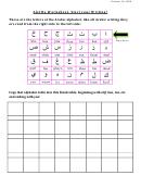 Alef Ba Worksheet - Start Your Writing