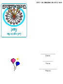 Let's Go To The Fair Invitation Card Template