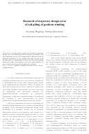 Research Of Trajectory Design Error Of Coil Piling Of Geodesic Winding