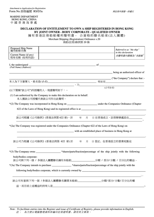 Declaration Of Entitlement To Own A Ship Registered In Hong Kong By Joint Owner - Body Corporate - Qualified Owner - Hong Kong Marine Department Printable pdf