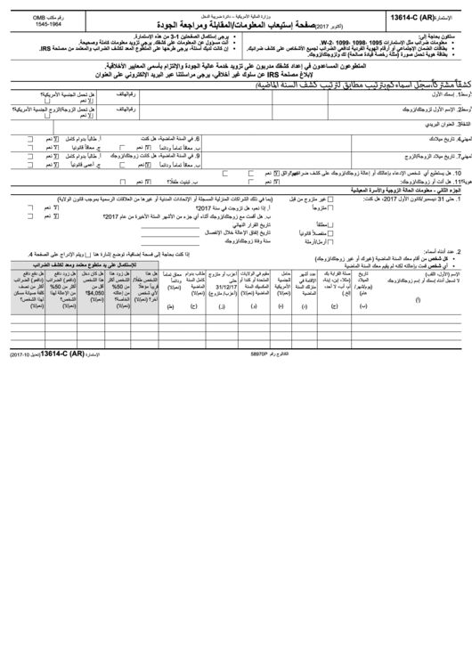 Fillable Form 13614-C (Ar) - Intake/interview & Quality Review Sheet (Arabic Version) Printable pdf