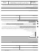 Form 14446 (ar) - Virtual Vita/tce Taxpayer Consent (arabic Version)