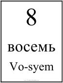 Number Chart Russian 8