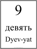 Number Chart Russian 9
