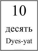 Number Chart Russian 10
