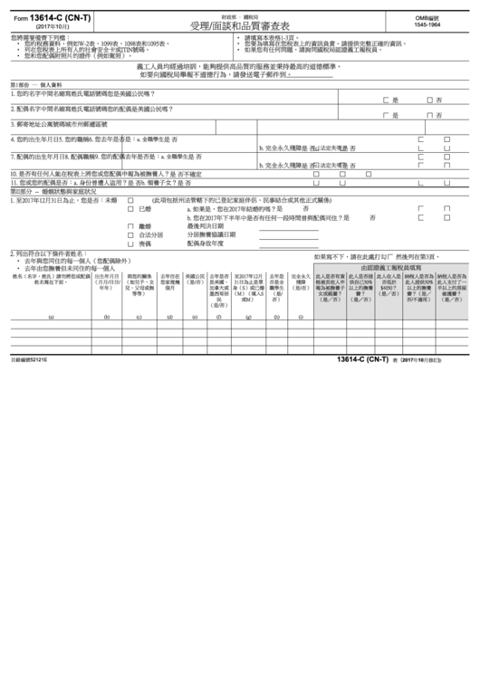 Fillable Form 13614-C (Cn-T) - Intake/interview & Quality Review Sheet (Chinese Traditional Version) Printable pdf