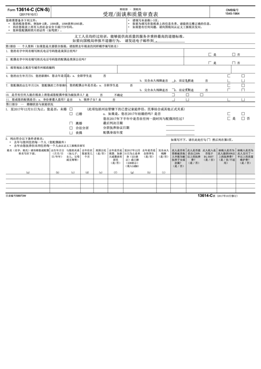 Fillable Form 13614-C (Cn-S) - Intake/interview & Quality Review Sheet (Chinese Simplified Version) Printable pdf