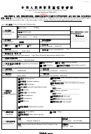 Form V.2013 - Sample Visa Application Form Of The People's Republic Of China