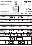 Sudan Entry Visa Application Form
