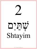 Hebrew - 2 (feminine)