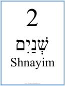 Hebrew - 2 (masculine)