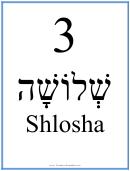 Hebrew - 3 (masculine)