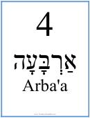 Hebrew - 4 (masculine)