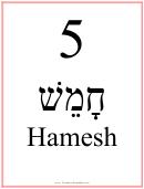 Hebrew - 5 (feminine)