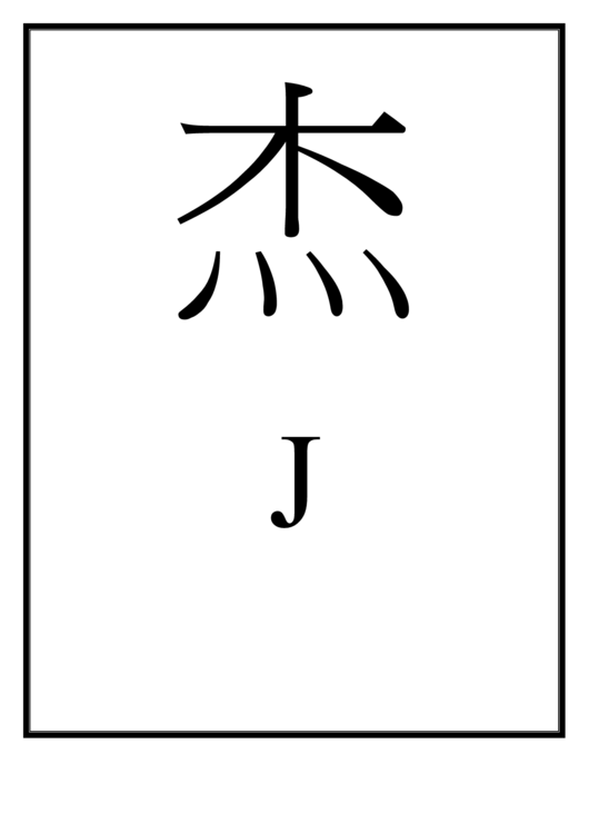 Chinese Letter J Template