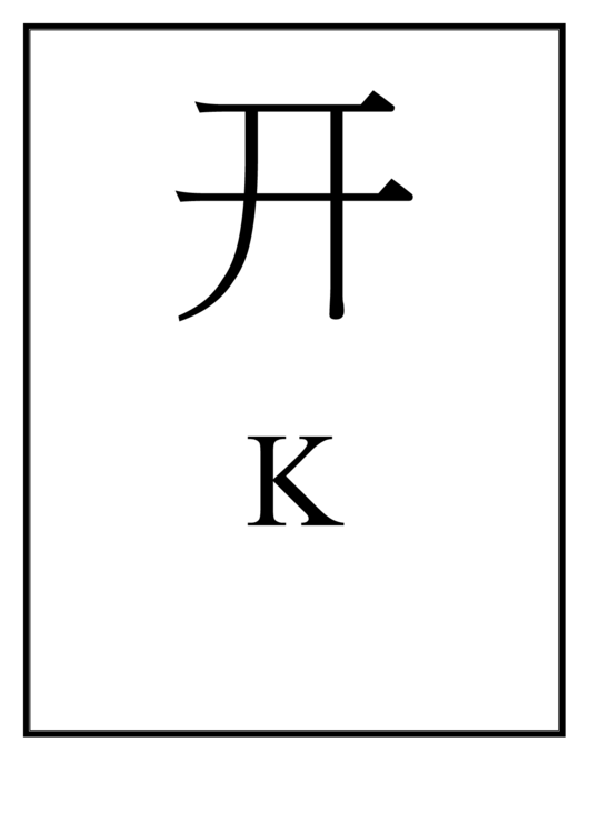 Chinese Letter K Template