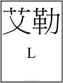 Chinese Letter L Template