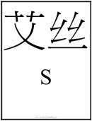 Chinese Letter S Template