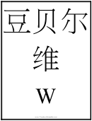 Chinese Letter W Template