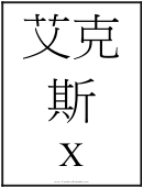Chinese Letter X Template