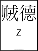 Chinese Letter Z Template