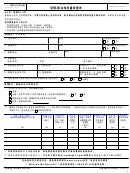 Form 13614-c(cn-s) - Intake/interview & Quality Review Sheet