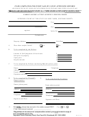 Foreclosure Action Surplus Monies Form - New York Supreme Court