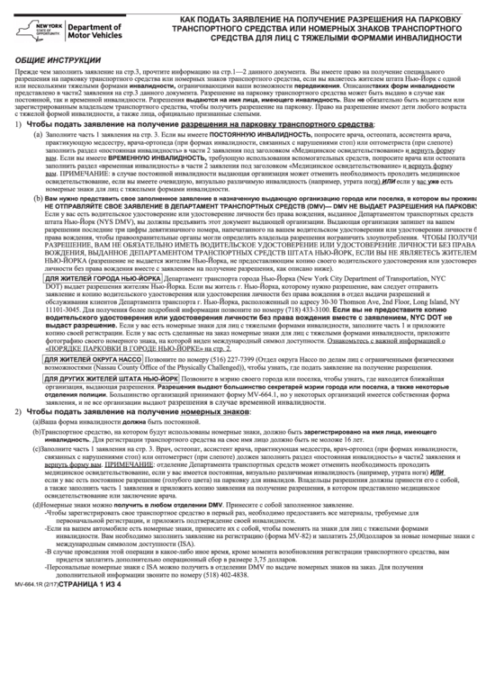 Fillable Form Mv-664.1r - Application For A Parking Permit Or License Plates, For People With Severe Disabilities (Russian) Printable pdf