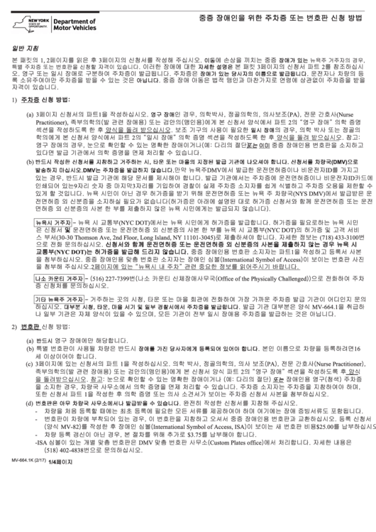 Fillable Form Mv-664.1k - Application For A Parking Permit Or License Plates, For People With Severe Disabilities (Korean) Printable pdf
