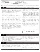Form Mv-82.1ch - Vehicle Registration/title Application (chinese)
