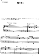 The Four Warriors Of Dawn Sheet Music
