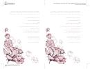 Purple Flower Event Invitation Template