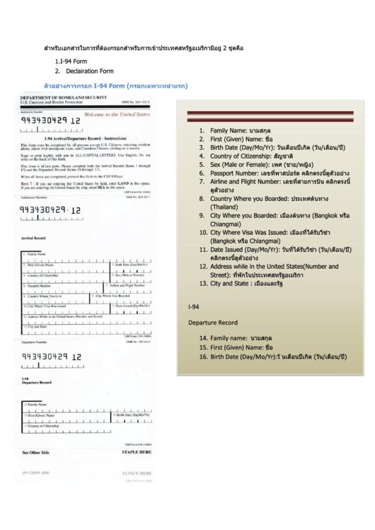 Uscis Form I-94 - Departure Record