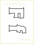 Letter F Alphabet Templates